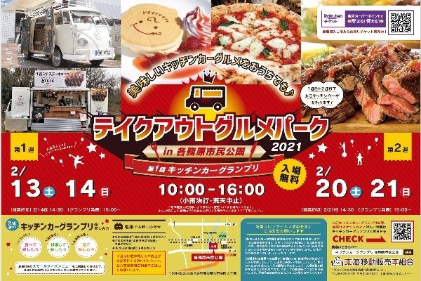 キッチンカーNo.1決定戦【キッチンカーグランプリ】
